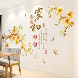 中国风3D立体墙贴纸客厅电视背景墙贴画房间卧室装饰墙画墙纸自粘