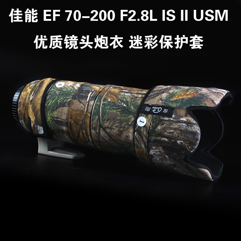 佳能小白兔 70-200 F2.8L IS II 镜头炮衣 迷彩镜头保护套 伪装
