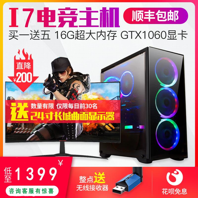 i5四核gtx1060台式机diy组装主机限2000张券