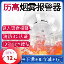 烟雾报警 220V烟雾感应探测器消防烟感专用3C认证家用无线独立式