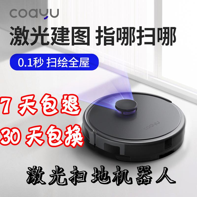 科语家用智能激光扫地机器人全自动扫吸擦地小黑匣超薄一体机地宝券后1699.00元