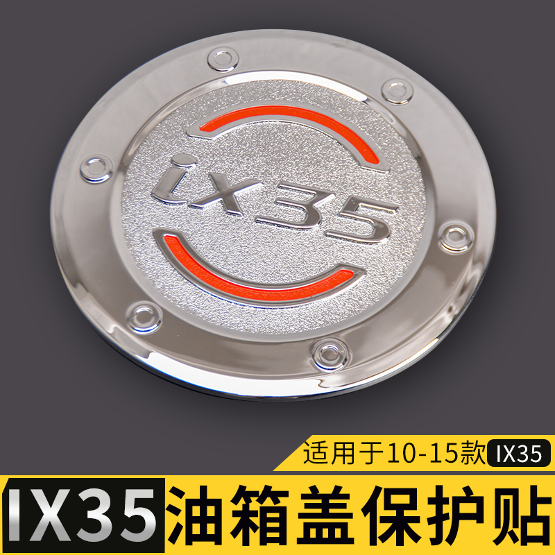 Old Beijing Hyundai ix35 modified special accessories for external decoration auto supplies