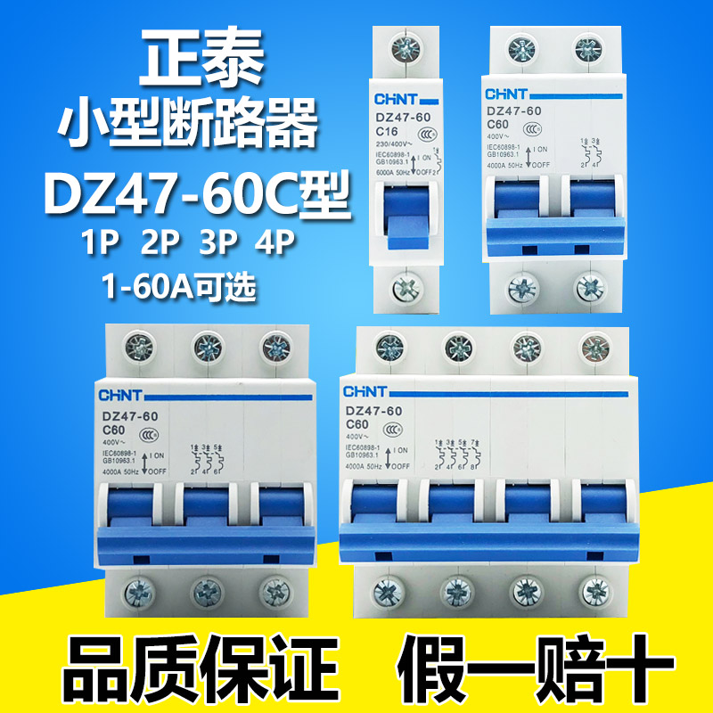 dz47-60正泰空气开关32a家用4p小型三厢空开60a断路器3p2p1p单级