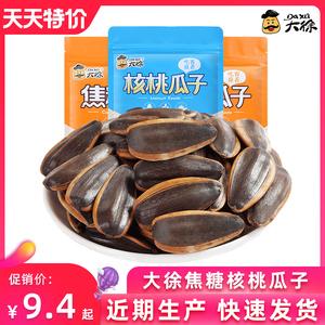 大徐焦糖瓜子山核桃味瓜子4斤散装葵花籽坚果炒货瓜子1斤2斤批发