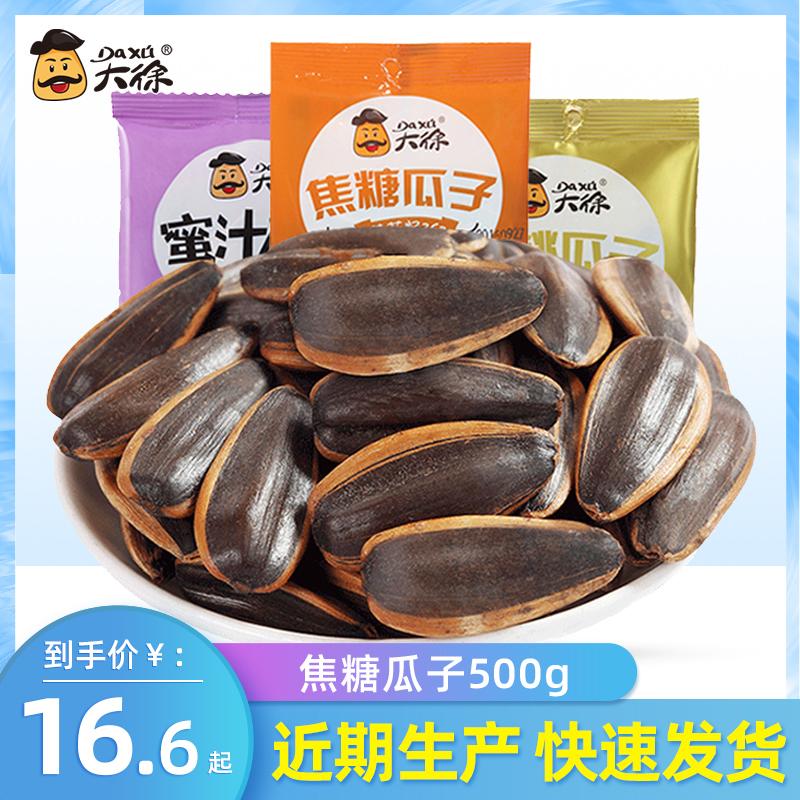 大徐焦糖/山核桃/蜜汁/多味/水煮五香味香瓜子独立小包炒货葵花籽