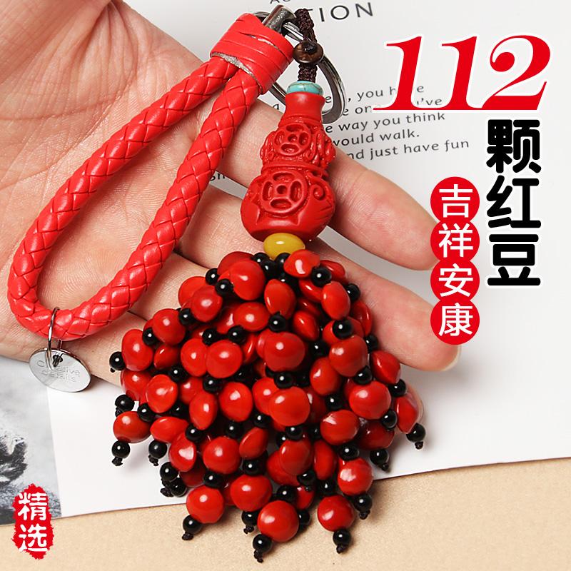 11月15日最新优惠天然相思红豆菩提子挂饰汽车钥匙扣