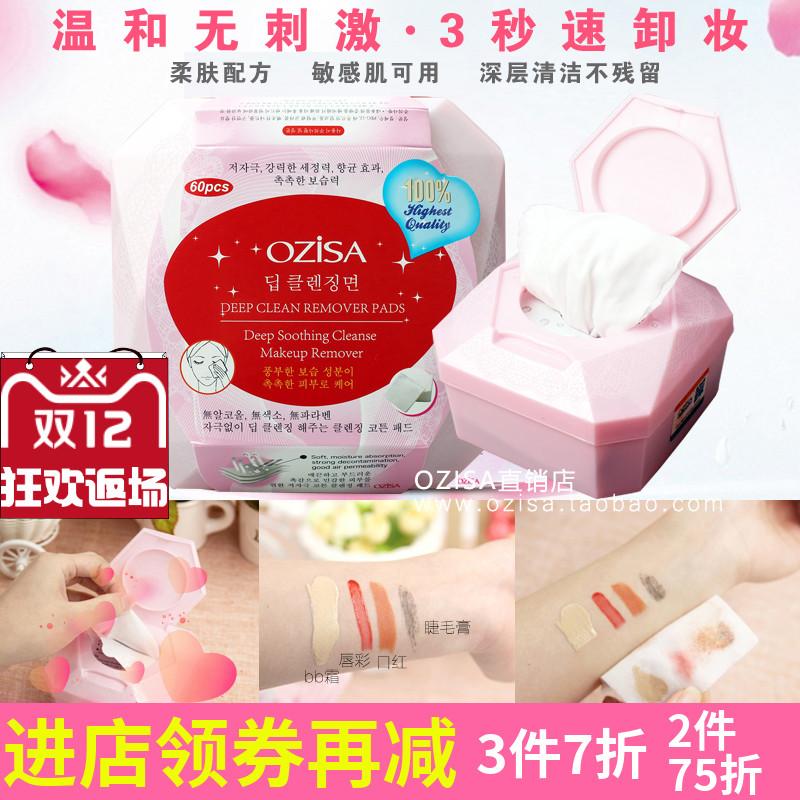 正品ozisa泰国卸妆湿巾ODBO深层清洁眼唇脸部温和无刺激免洗保湿