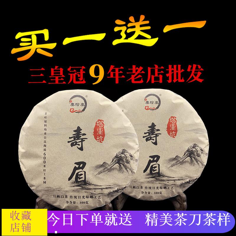 Чай Шоу Мэй Артикул 42622024054