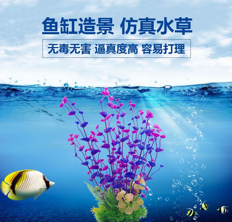鱼缸造景仿真水草水陆缸植物景观装饰摆件鱼缸装饰塑料花草内景