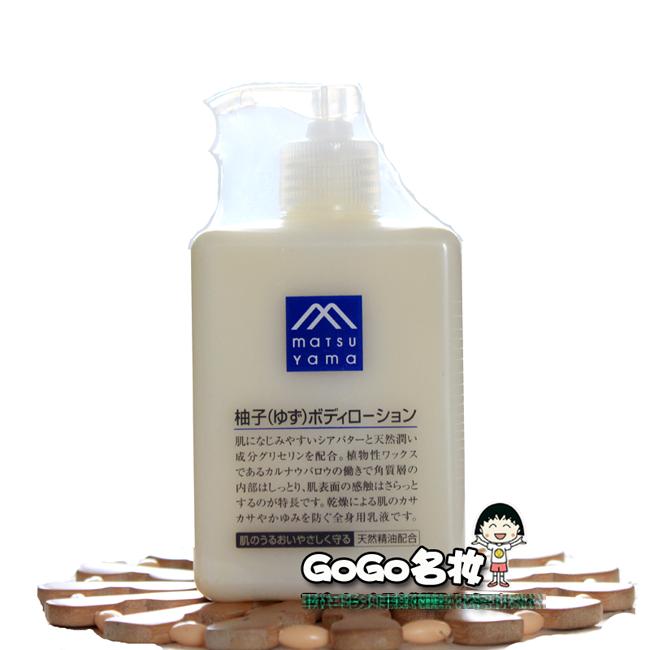 日本M mark松山油脂天�Y柚子精华滋润保湿身体乳液300ml
