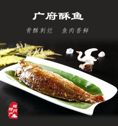 河北邯郸永年特产砂锅广府酥鱼干即食零食整条袋装骨酥肉嫩包邮