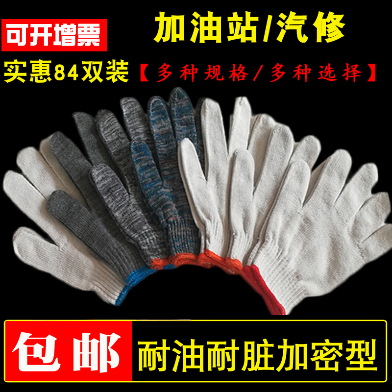Labor protection gloves, including cotton gauze gloves, thread gloves, wear-resistant work protection, automobile repair gloves