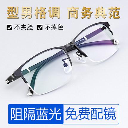 防蓝光防辐射眼镜男成品配近视镜架