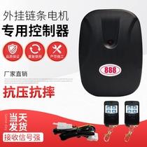 888电动车库门控制器卷帘门卷闸门遥控器外挂链条电机接收器通用