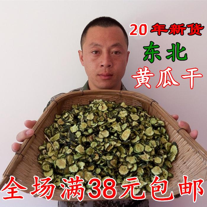 东北黄瓜干脆黄瓜皮干自制2021年新货农家特产脱水黄瓜钱黄瓜条干