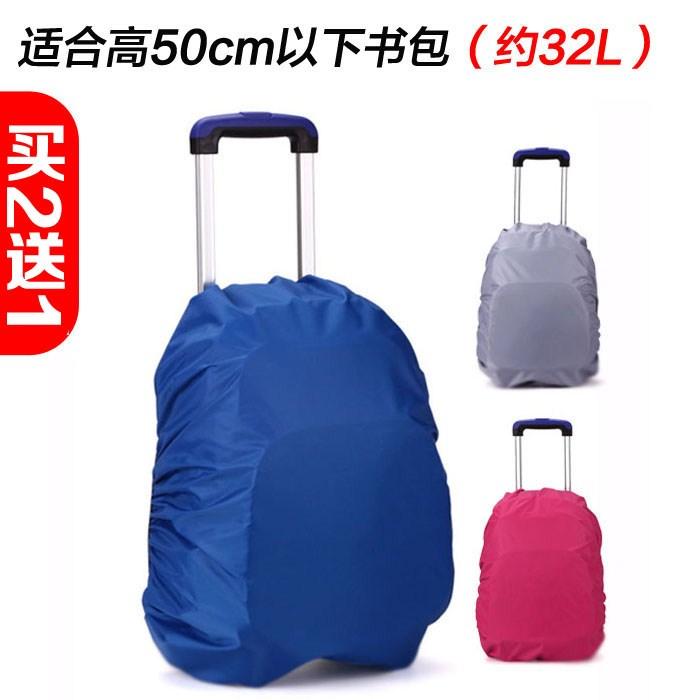 买2送1 男女儿童小学生拉杆书包防雨罩防水套户外双肩背包防尘袋