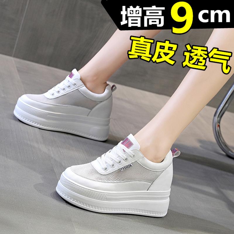 配裙子小白鞋女夏季薄款透气内增高女鞋10cm增高真皮厚底高跟网鞋