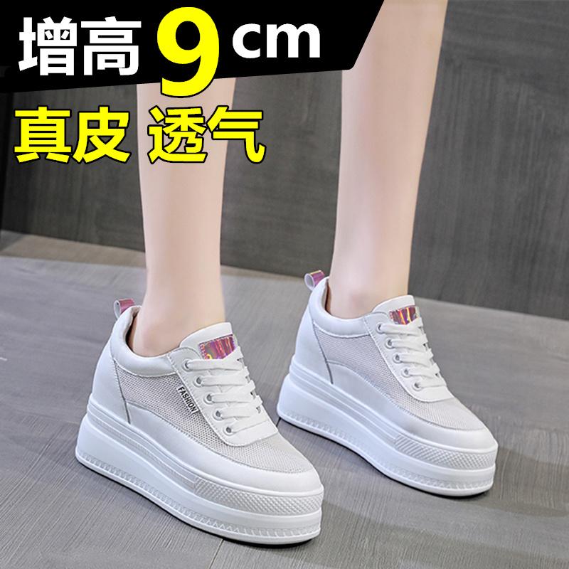 夏天内增高女鞋10cm增高网面透气真皮小白鞋高跟休闲厚底松糕网鞋
