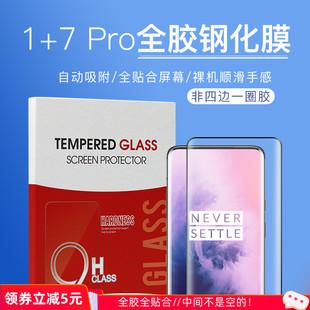 一加7T Pro鋼化膜全膠貼合全屏1+8Pro玻璃膜 OnePlus7pro手機膜