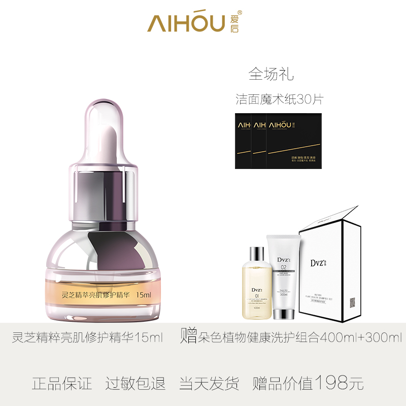 After love, the essence of essence is glossy ganoderma essence essence.