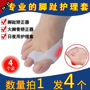 拇外翻矫正器日夜用脚趾重叠拇囊炎护理套大脚骨大拇指脚趾矫正器