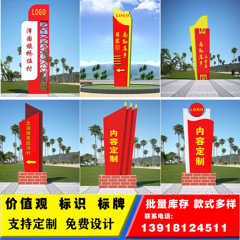 New outdoor village sign, guide sign, square sign, spirit fortress, guide sign, indicator sign, vertical sign
