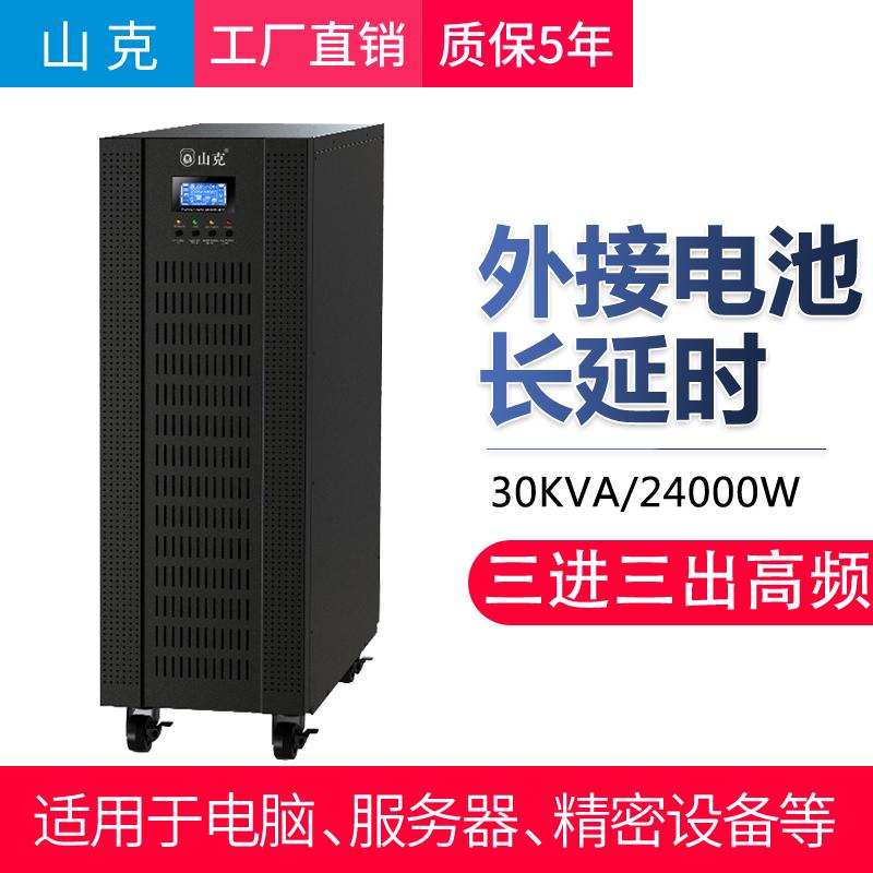 山克UPS不间断电源30KVA 24000W在线式三进三出高频外接电池ups,可领取20元天猫优惠券