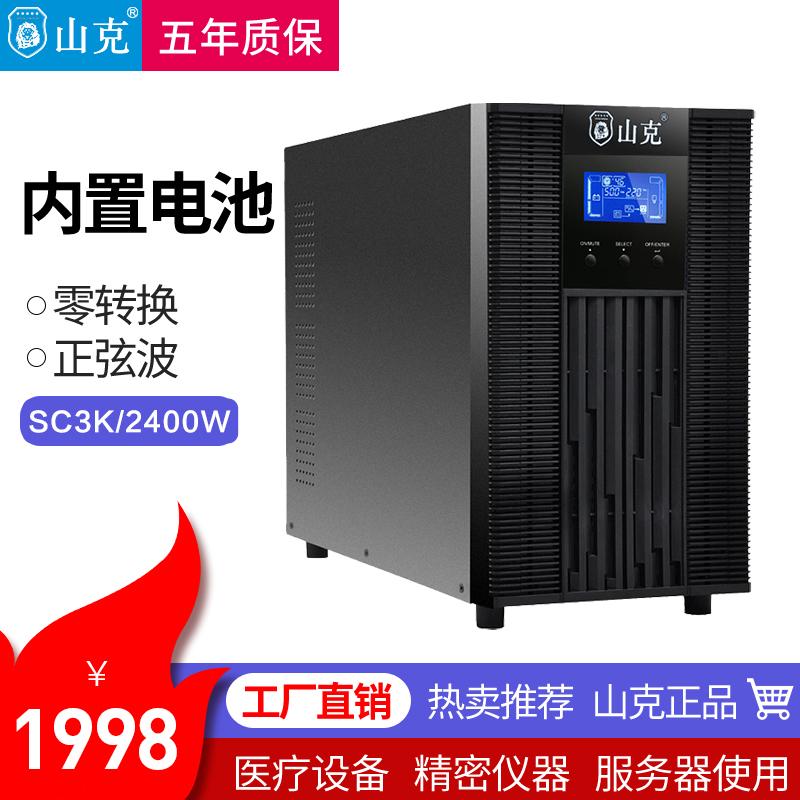 山克 在线式 UPS不间断电源SC3K 稳压3000VA 2400W医疗设备服务器