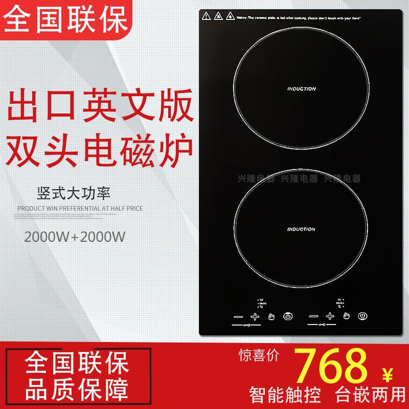 嵌入式双头电磁炉智能节能灶具多米诺竖式小型光波家用双眼电陶炉