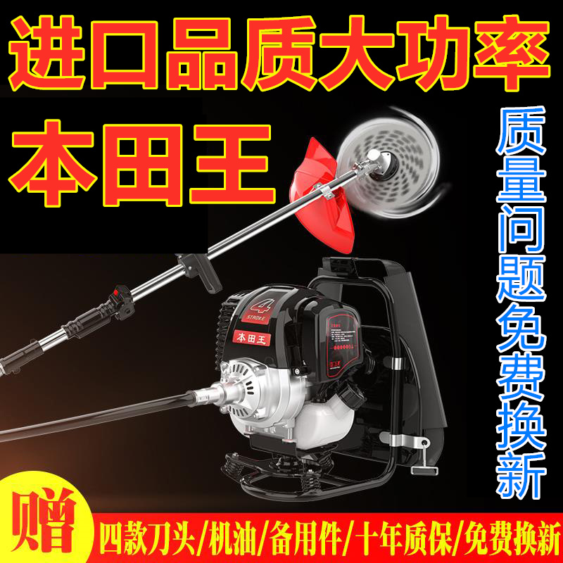 Honda King mower multi-functional harvesting imported lawn scarifier garden digging machine grass root rice rotary tillage
