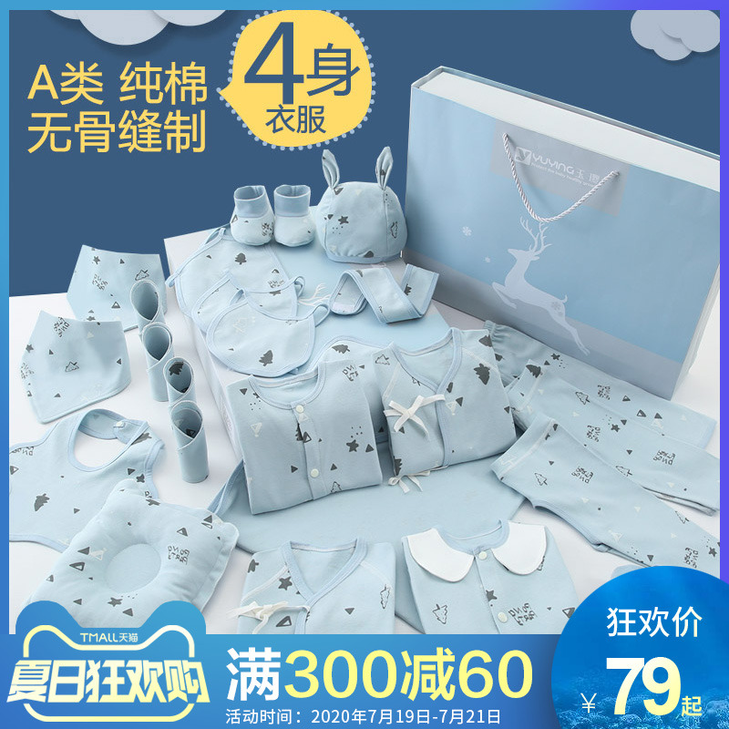 Подарочные наборы для новорожденных Артикул 569815239006