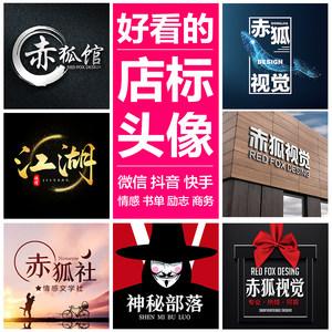 淘宝店铺店标logo设计抖音微信立体情感励志书单文字头像图片定制