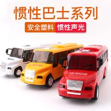 灯光音乐惯性车宝宝玩具车小汽车小车警车仿真校车儿童巴士车模型