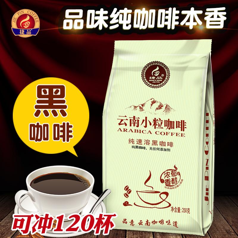捷品 黑咖啡纯咖啡  速溶浓苦咖啡粉云南小粒咖啡