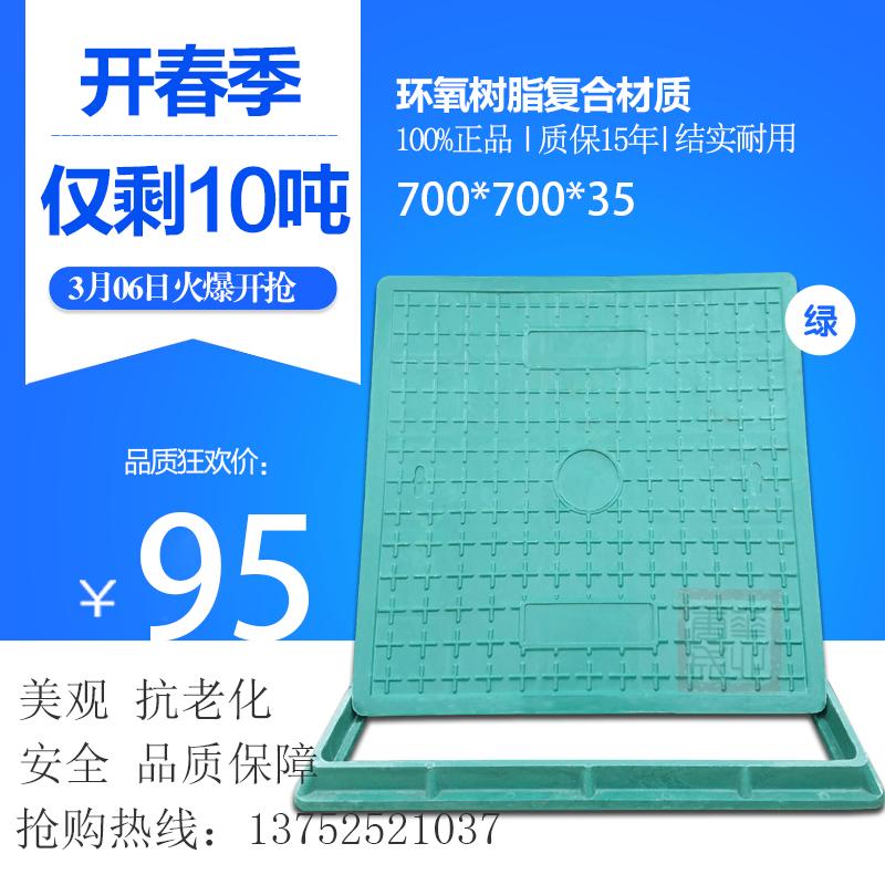 特价树脂井盖方形700*700*40复合井盖雨污圆井盖塑料井盖沙井盖