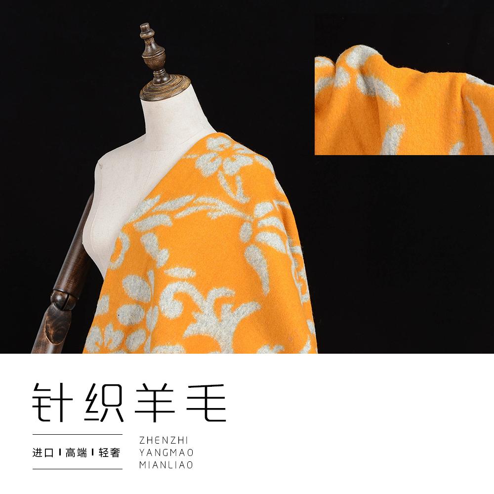 西西里狂想曲 黄色灰色撞色弹力针织羊毛布料秋冬斗篷风衣面料