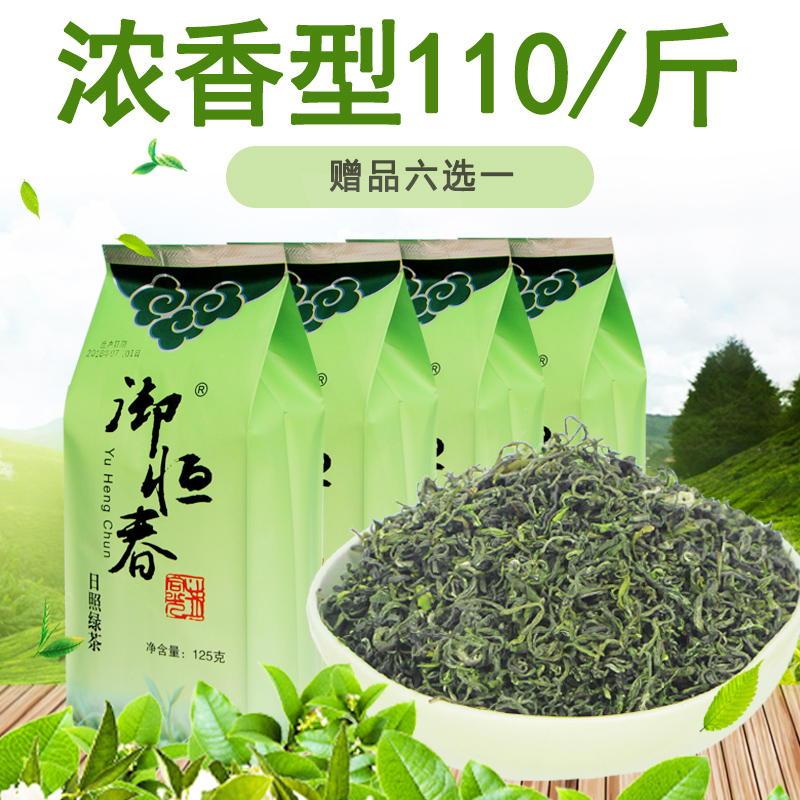 Чай зеленый Артикул 573510913087