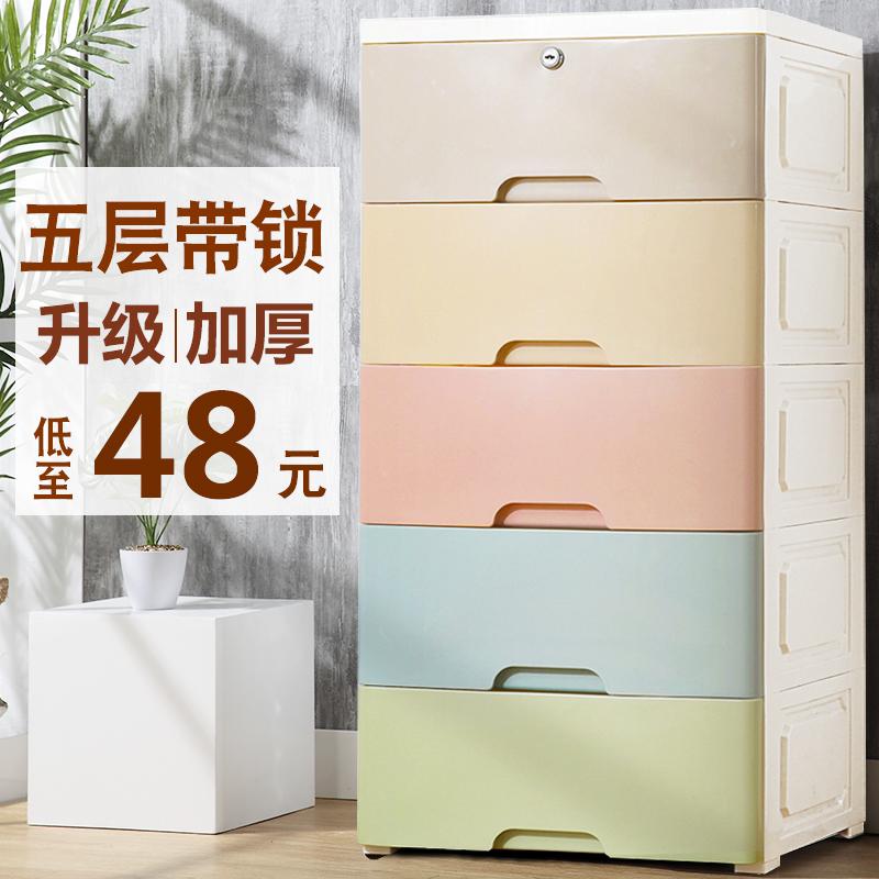 加厚收納柜子抽屜式大號塑料儲物玩具寶寶兒童衣櫃簡易床頭五斗櫃