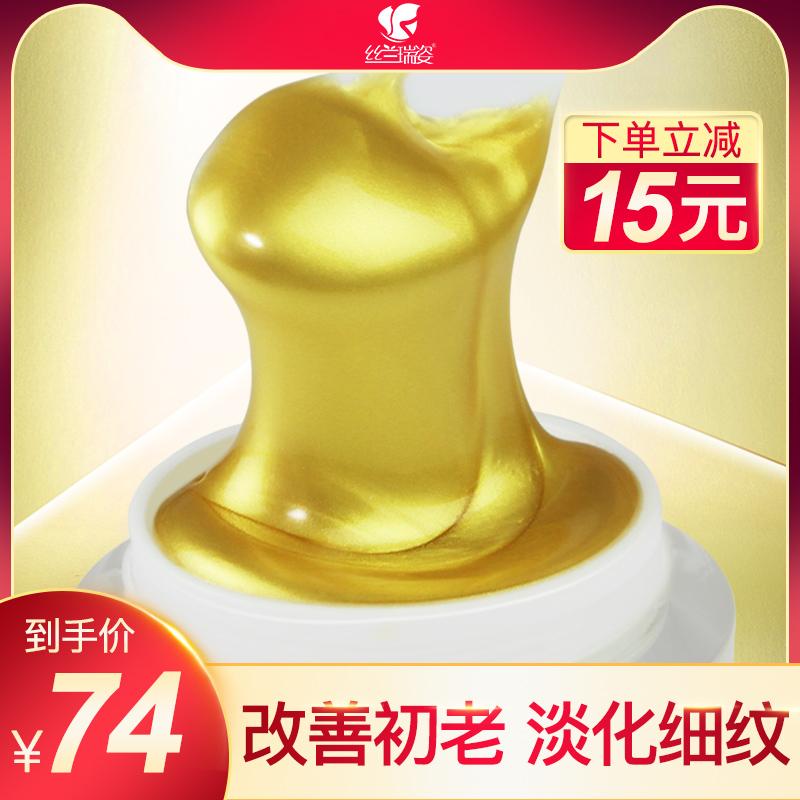 11月29日最新优惠黄金软膜粉美容院专用紧致补水淡纹