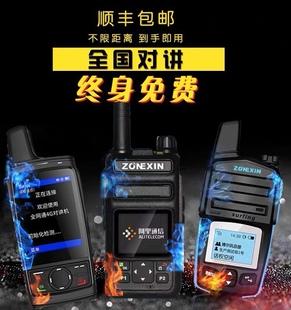 4G全国对讲机公网插卡户外手持机远程5000公里不限距离全网通50器图片