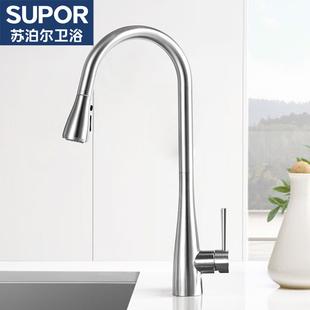 【苏泊尔】厨房水槽不锈钢冷热伸缩水龙头