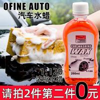 查看汽车水蜡 通用型浓缩洗车液去污上光泡沫清洗剂内饰洗涤清洁香波价格
