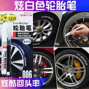 汽车轮胎字母笔 涂鸦描胎改装美容装饰轮胎记号补漆油漆笔炫白色