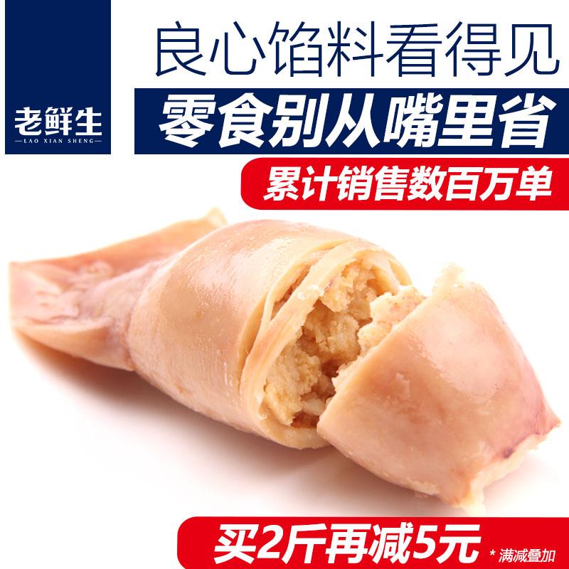 老鲜生即食鱿鱼仔满籽零食小包装带籽墨鱼仔海味海鲜小吃休闲食品