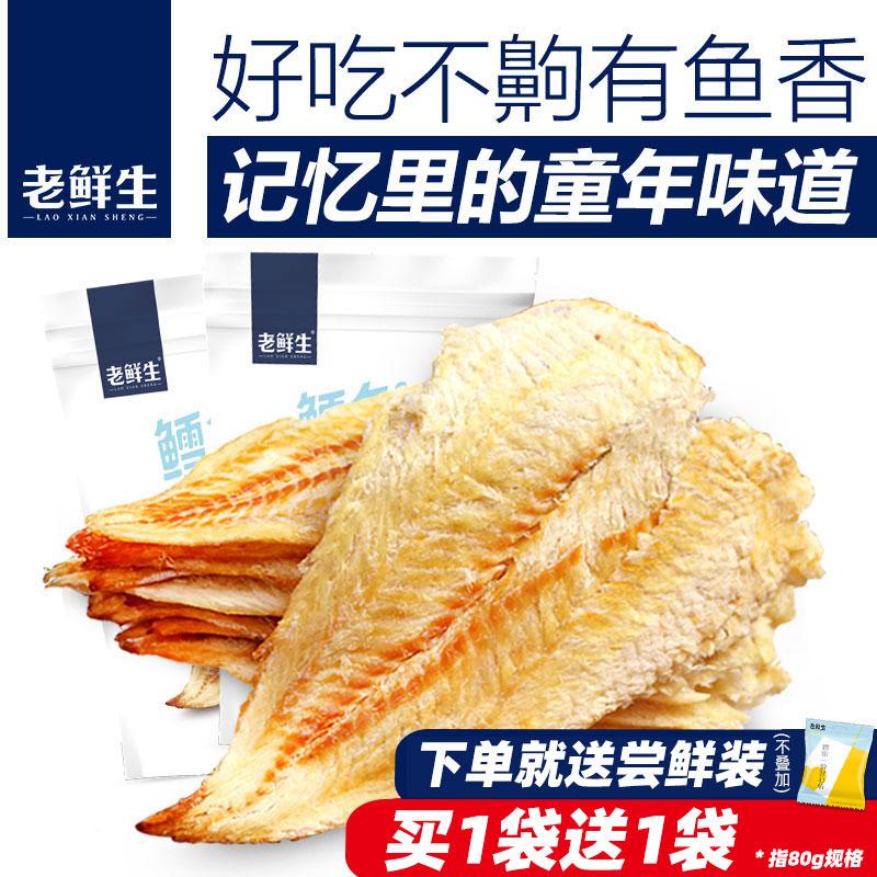 老鲜生鳕鱼片干烤鱼片小包装孕妇健康低脂小鱼干海味零食即食海鲜