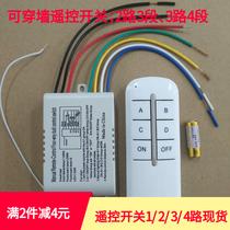 LED无线遥控器数码智能分段开关一二三四路客厅吊灯控制器可穿墙