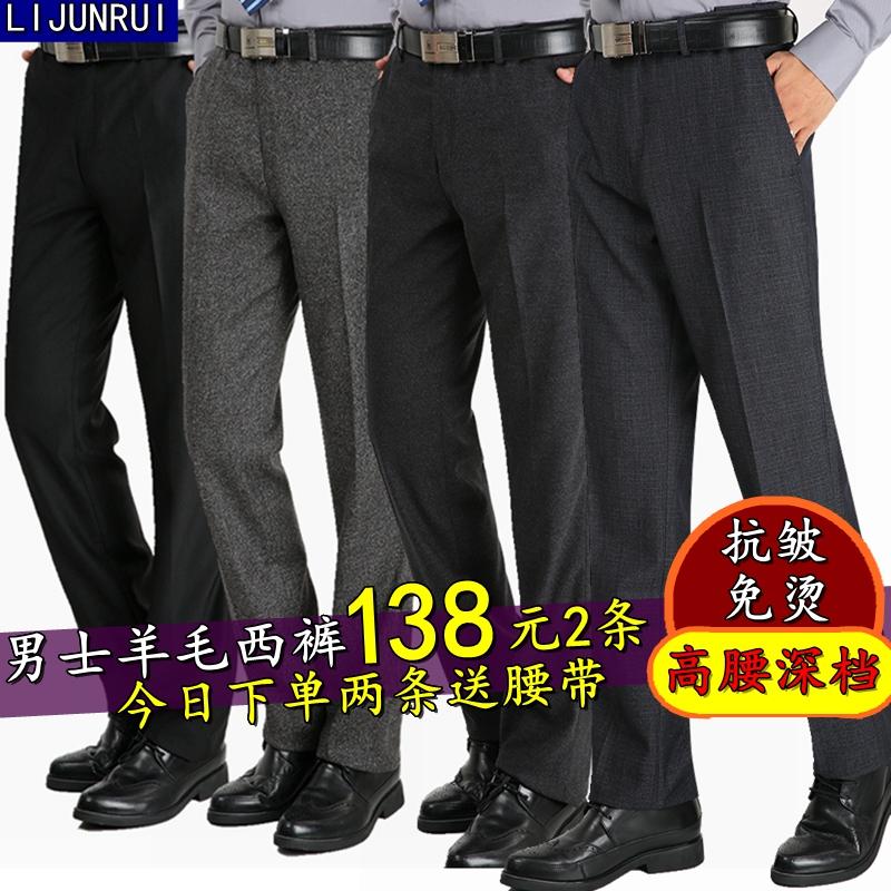 秋冬厚款中年男西裤宽松免烫高腰休闲西装裤中老年正装爸爸装父亲