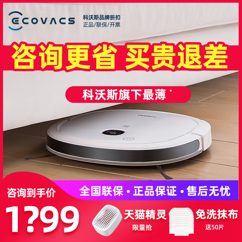 Kevos floor sweeping robot dk45 home automatic mopping machine u3