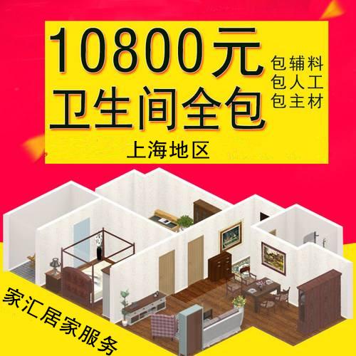 上海家庭入户花园装修局部改造榻榻米小户型阳台室内翻新家装公司