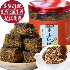 老姜红糖买3送1斤广西桂林特产500g纯手工古法红糖姜茶块罐装包邮